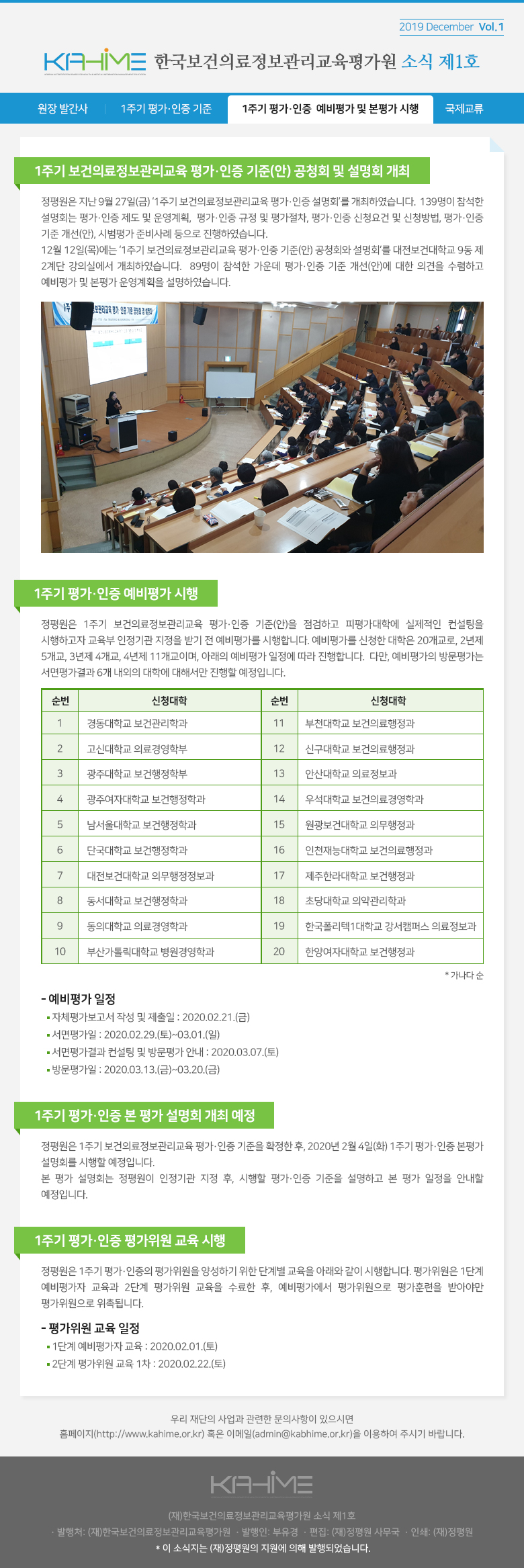 정평원 뉴스레터