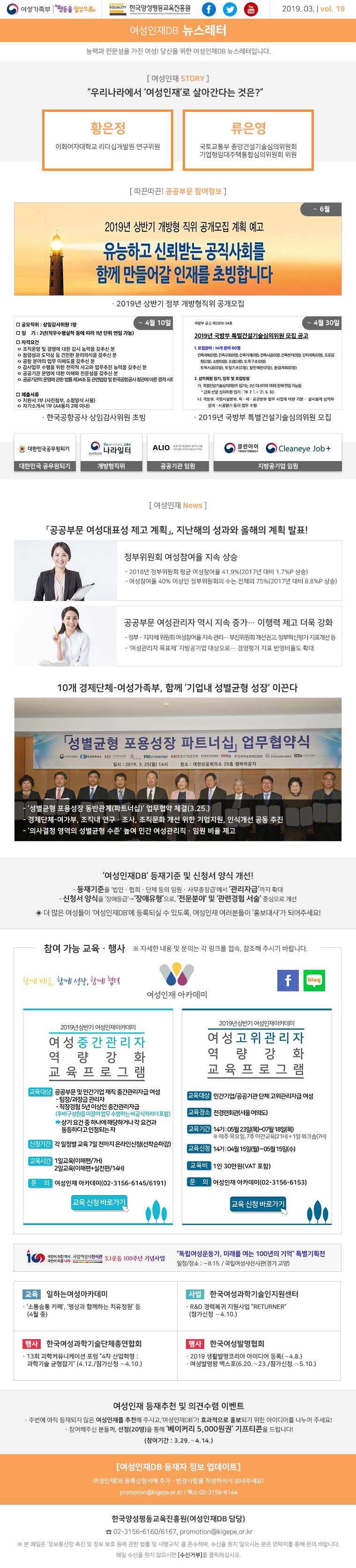 한국양성평등교육진흥원 뉴스레터