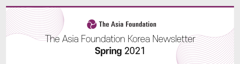 The Asia Foundation Korea Newsletter 상단